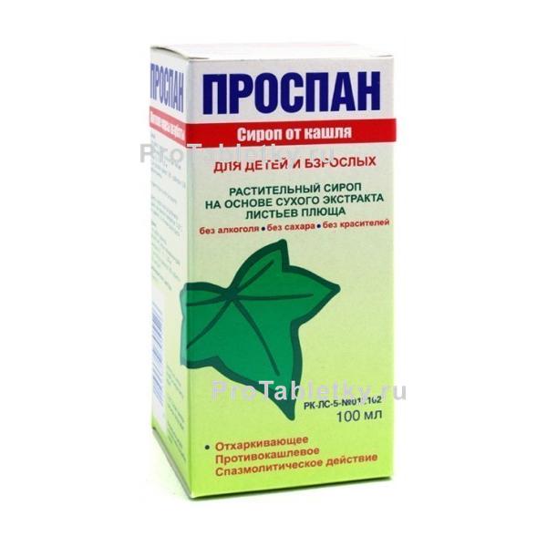 Лекарство от кашля для детей плющ