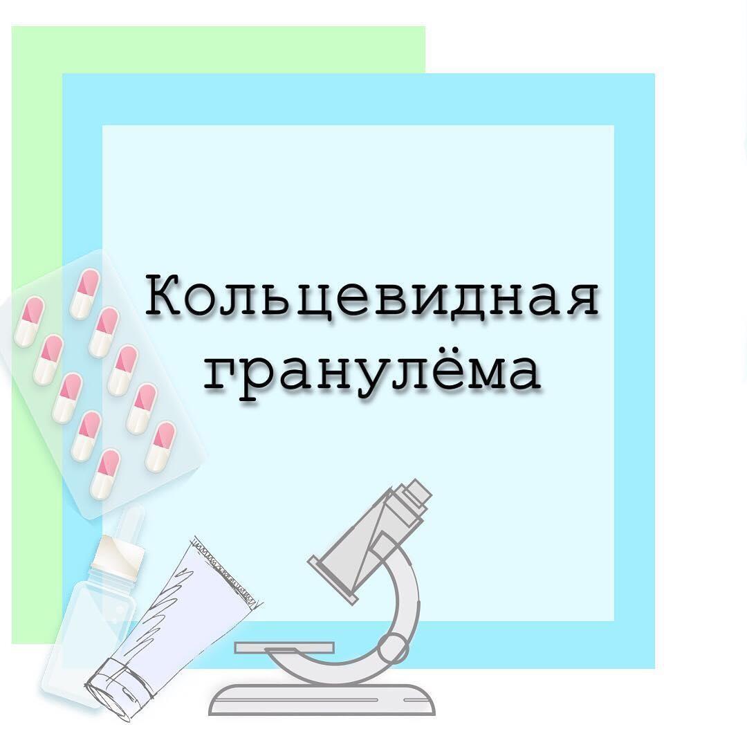 Кожные заболевания кольцевидная гранулема. кольцевидная гранулема у детей лечение комаровский. терапия у детей