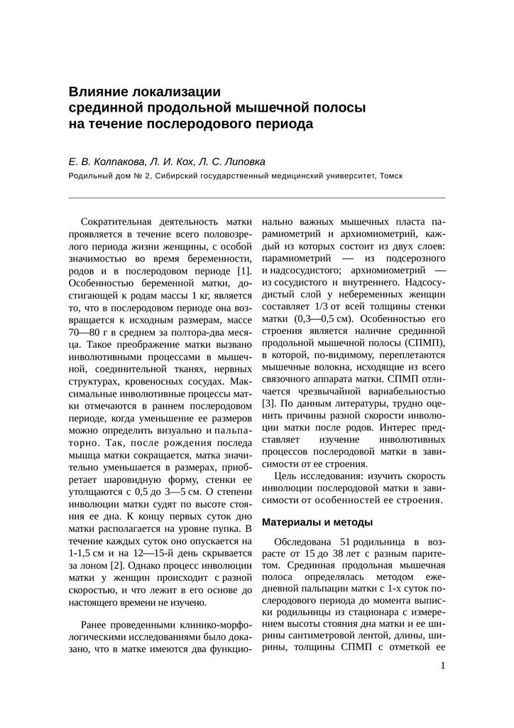 Послеродовой период  | гинекология.инфо