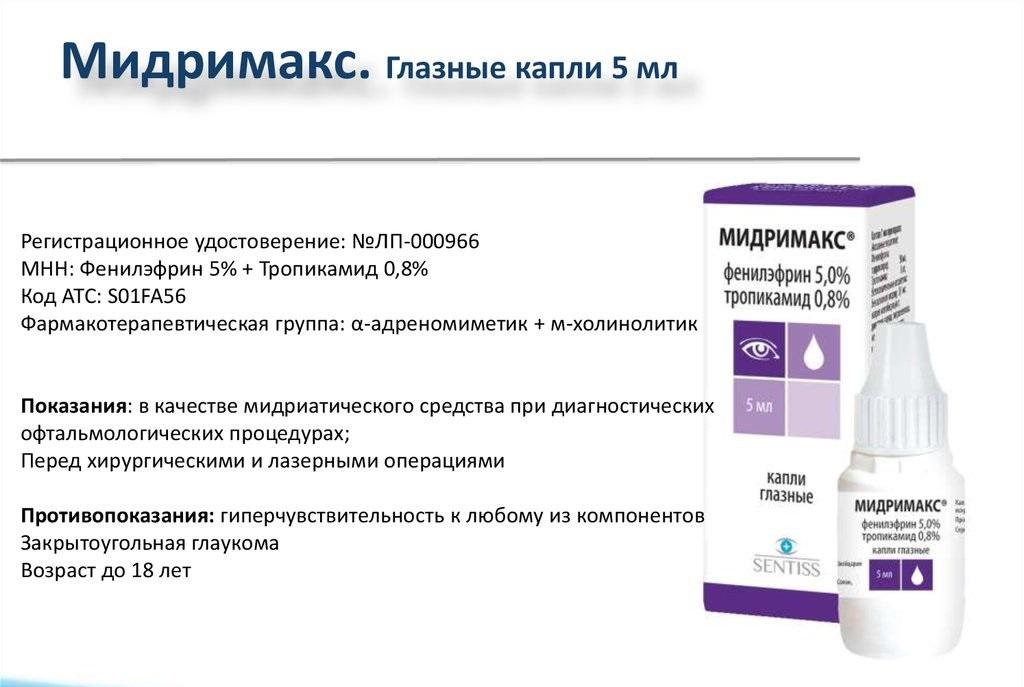 Препарат: фенилэфрин в аптеках москвы