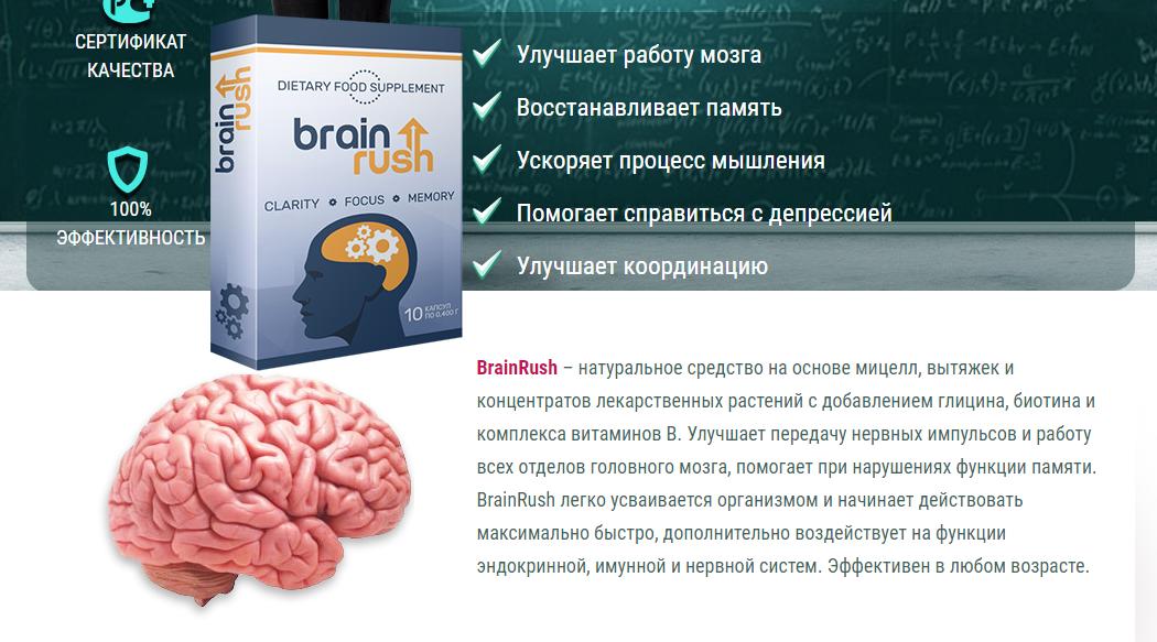 Эффективные препараты для улучшения памяти и работы мозга