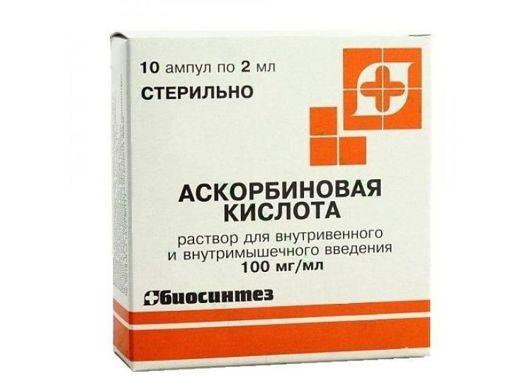 Аскорбиновая кислота Ascorbic acid