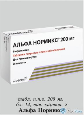 Альфа нормикс (рифаксимин)