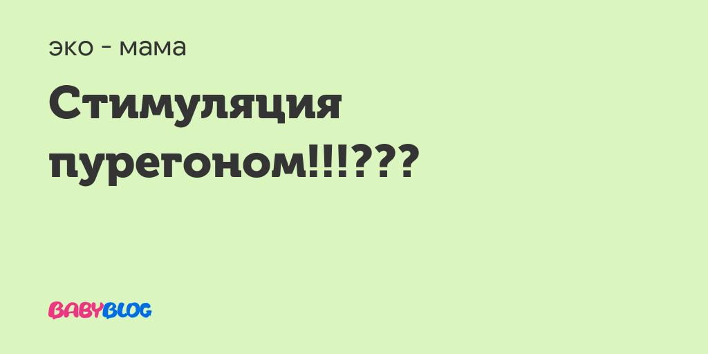 Кто стимулировался гонал ф? - гонал ф 75 ме цена отзывы - запись пользователя лена (mishenkova1) в сообществе эко - мама в категории моя эко-история (от начала пути до родов) - babyblog.ru