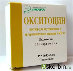 Окситоцин: инструкция по применению и для чего он нужен, цена, отзывы, аналоги
