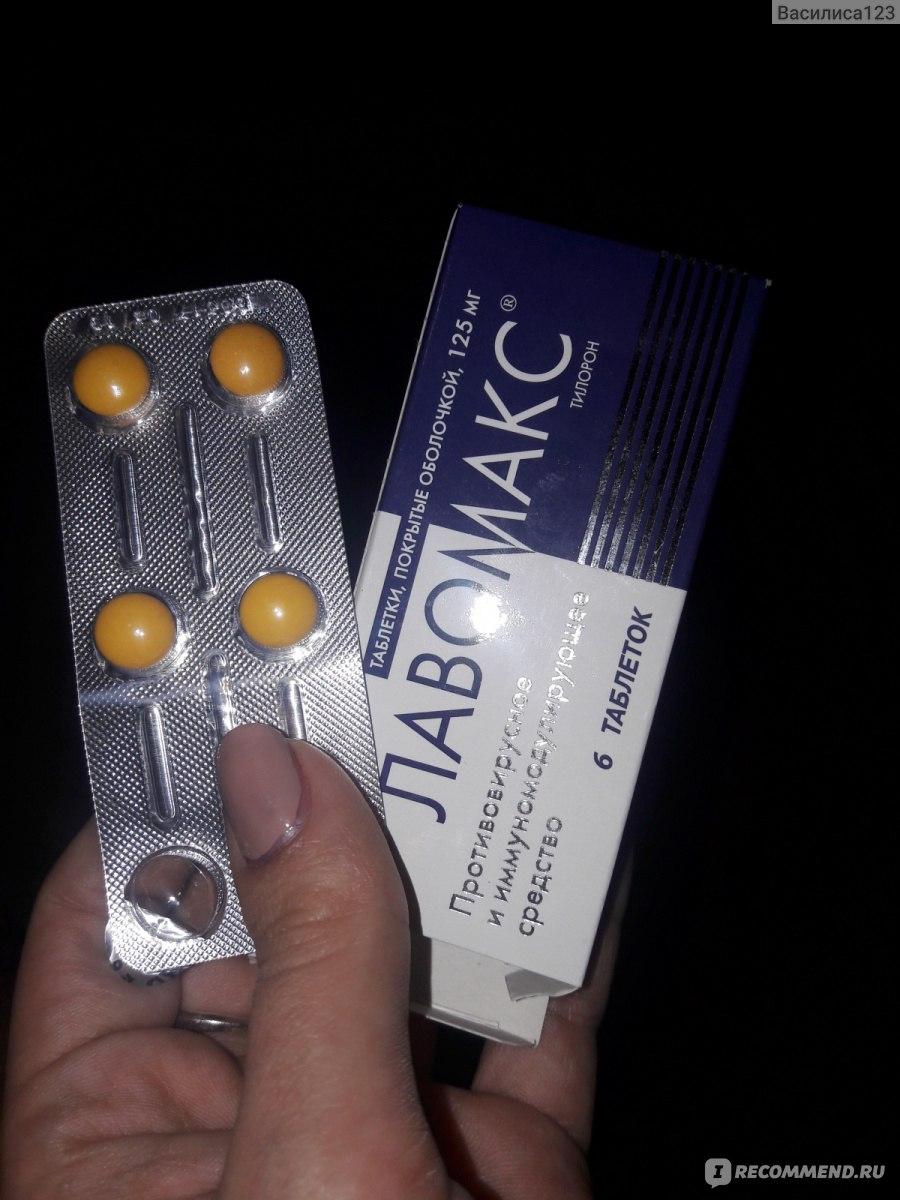 Аналоги таблеток лавомакс