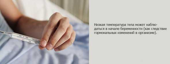 Что делать при низкой температуре тела у человека: 36, 35, 34 и 33 градуса