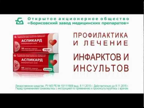 Как принимать для разжижения крови аспекард 75: инструкция по применению