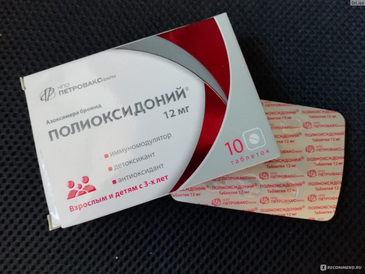 Свечи, уколы, таблетки полиоксидоний: инструкция по применению для детей и взрослых