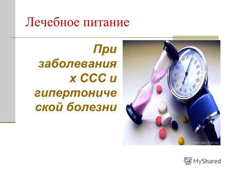 Лечебное питание при заболеваниях сердечно сосудистой системы – причины развития