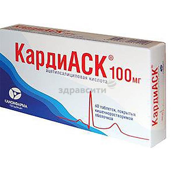 Аналог таблеток аск-кардио