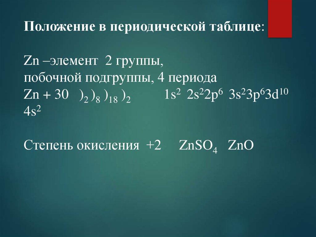 Оксид цинка - zinc oxide - qwe.wiki
