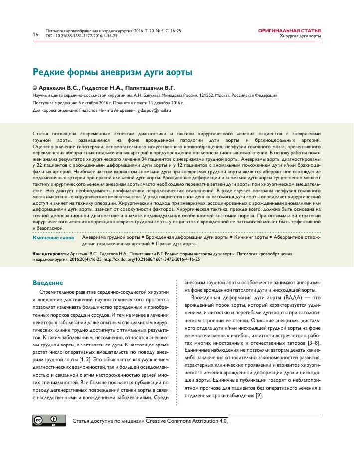 Аневризма грудной аорты. симптомы, диагностика и лечение патологии