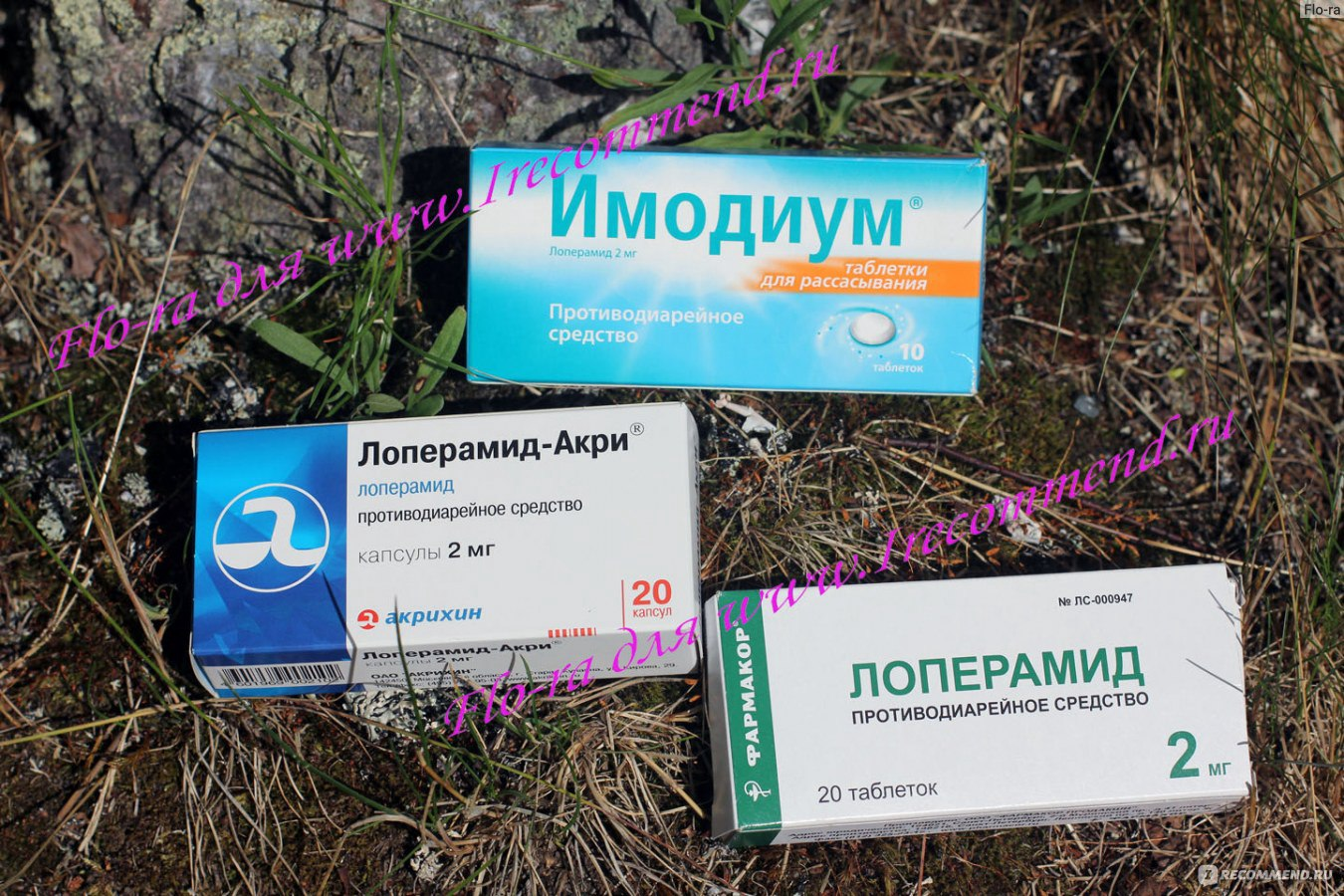 Имодиум: инструкция по применению, аналоги и отзывы, цены в аптеках россии