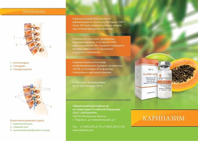 Карипазим — методы лечения препаратом, меры предосторожности, отзывы