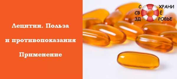 Незаменимый и полезный лецитин: инструкция по применению