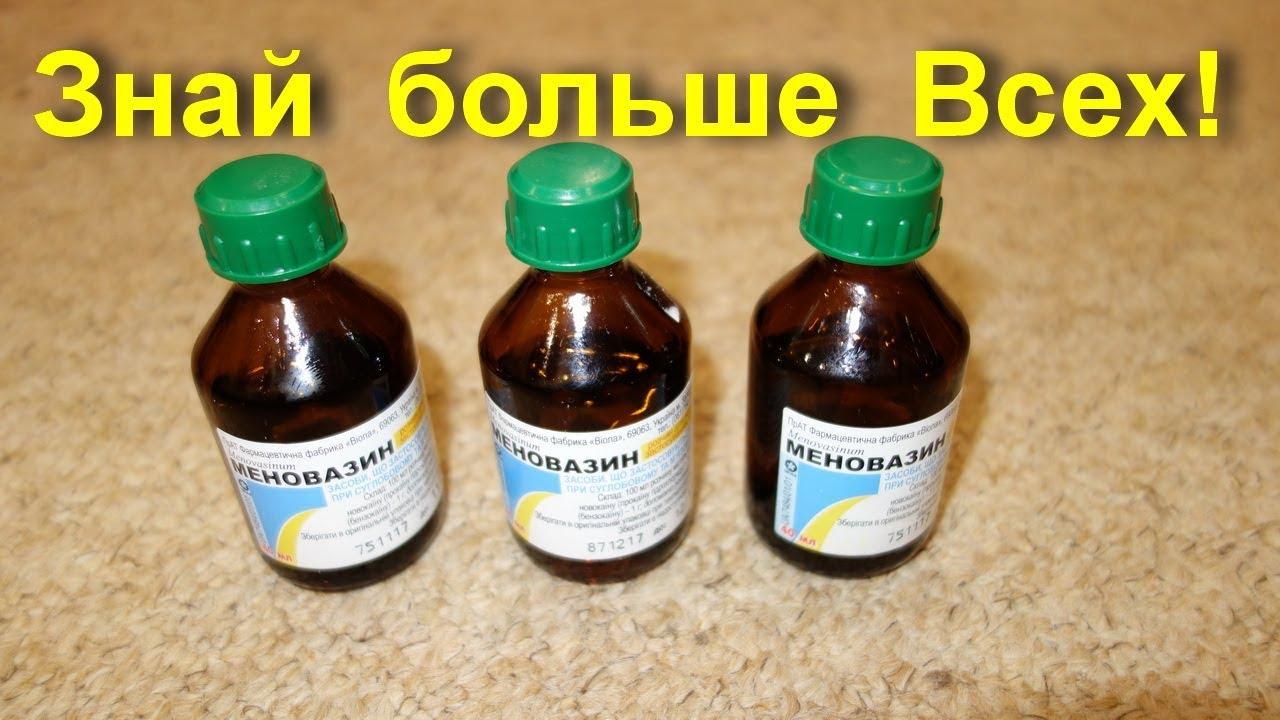 Меновазин – инструкция по применению, описание, отзывы