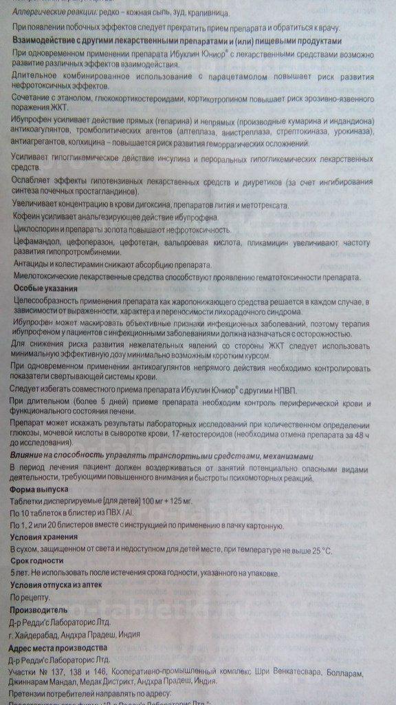«одестон»: отзывы пациентов и врачей о препарате