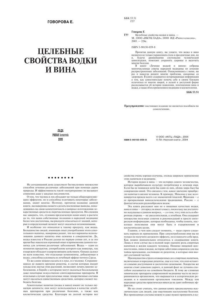 Ландыша гликозид инструкция по применению, отзывы и цена в россии
