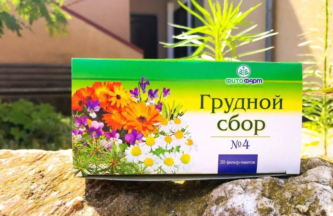 Грудной сбор от кашля: при сухом и влажном, состав трав, какой номер лучше, инструкция по применению, можно ли пить при беременности, обзор отзывов