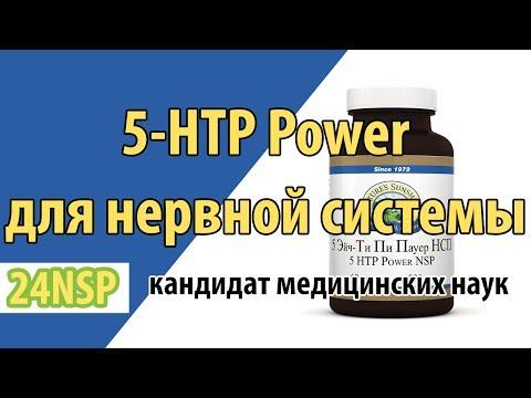 5-гидрокситриптофан - биодобавка оптимистов: особенности приема