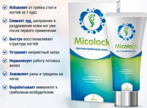Мазь от грибка ногтей миколок — применение, реальные отзывы покупателей
