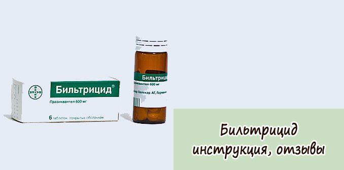 Препарат «бильтрицид»: аналоги, инструкция и отзывы о лечении