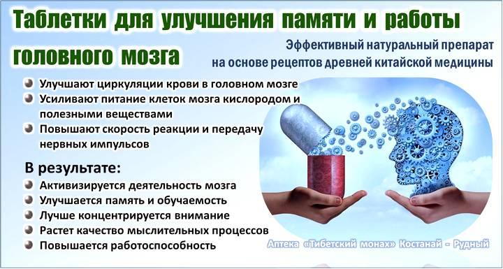 Лекарства для улучшения памяти и мозгового кровообращения — обзор групп препаратов