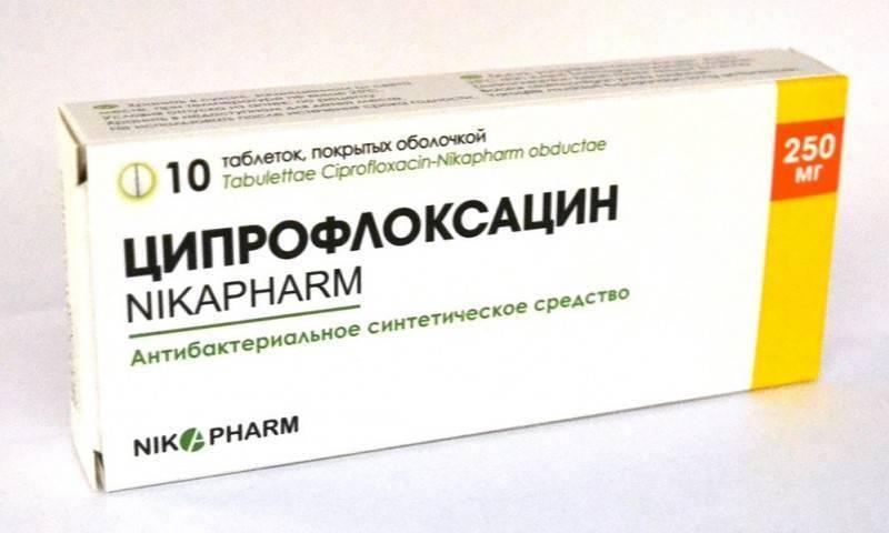 Антибиотик ООО Озон Ципрофлоксацин, таблетки, 500 мг - отзывы