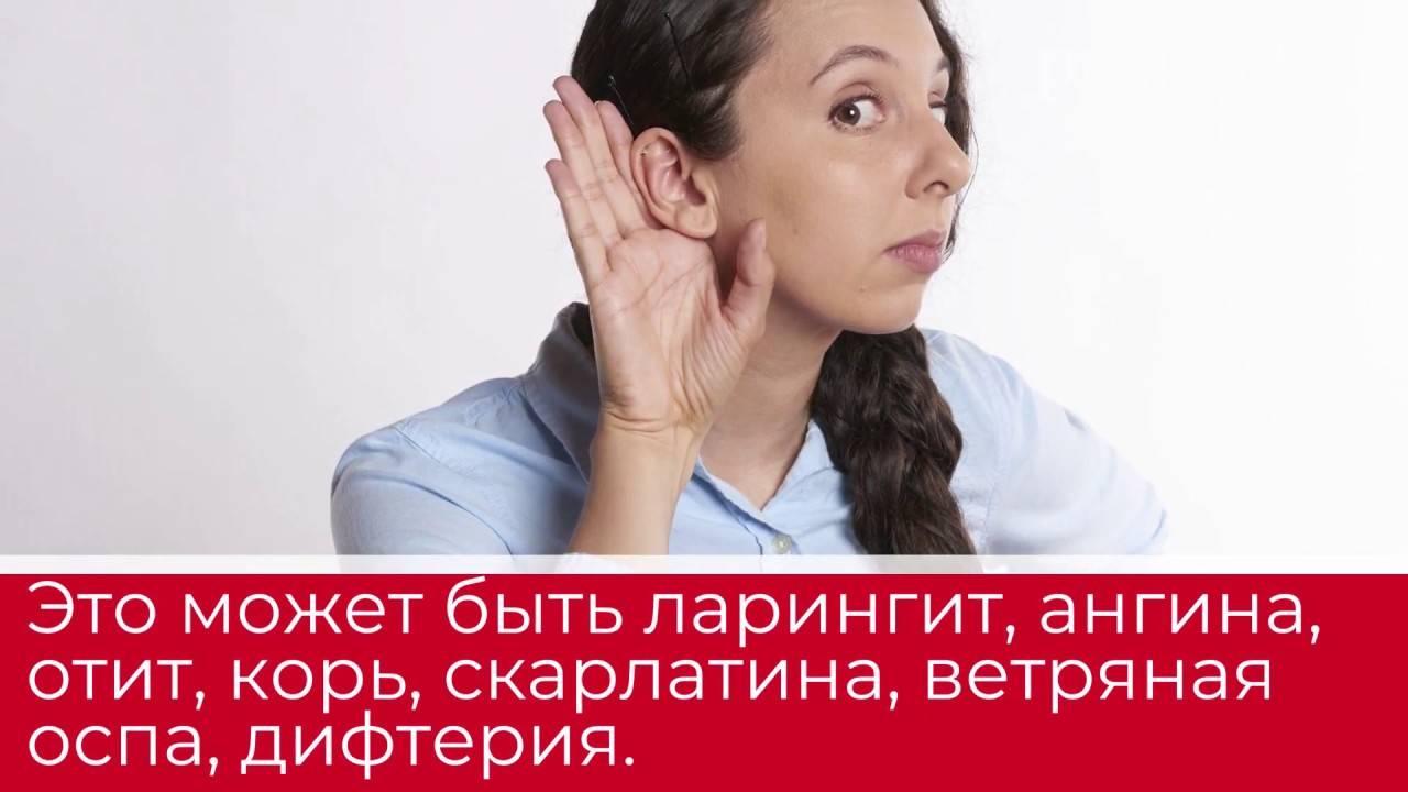 Что делать, если болит горло, больно глотать, температуры нет и отдает в уши?