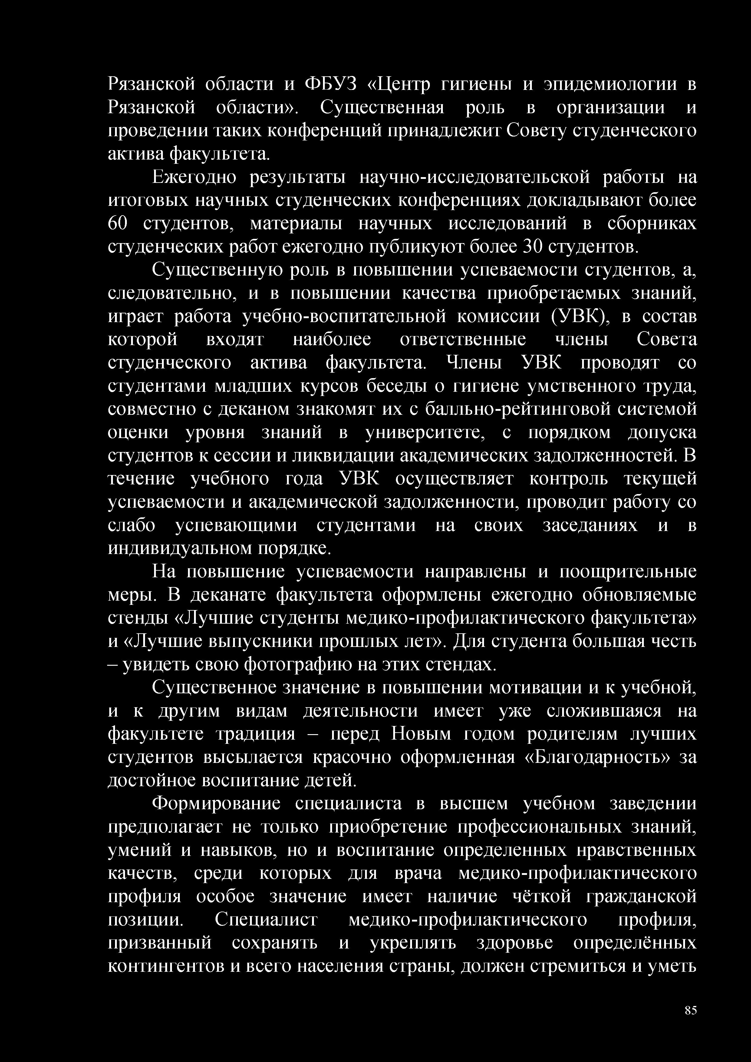 Проблемы питания современных студентов (стр. 1 из 2)