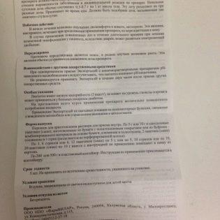 Лактитол: цена, инструкция, отзывы