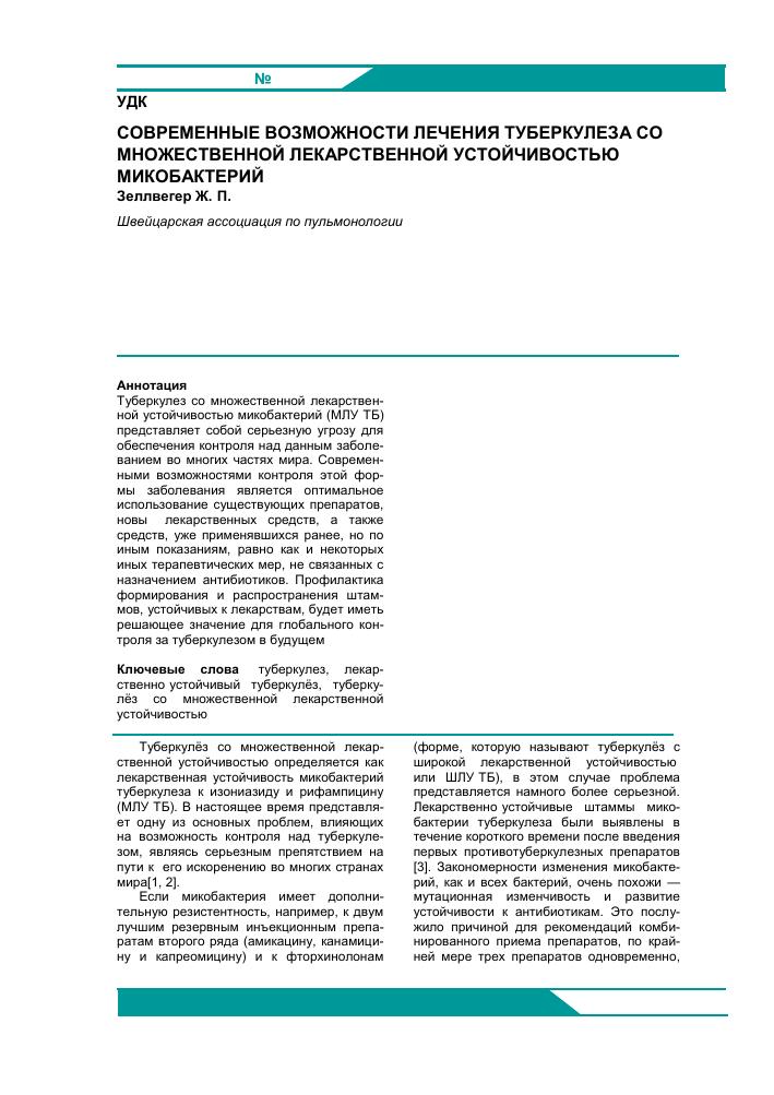 Лечение устойчивого туберкулеза, что значит форма болезни с множественной лекарственной устойчивостью, иначе мультирезистентная