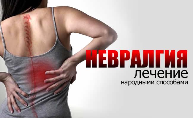 Межреберная невралгия (торакалгия): симптомы и лечение, способы, профилактика