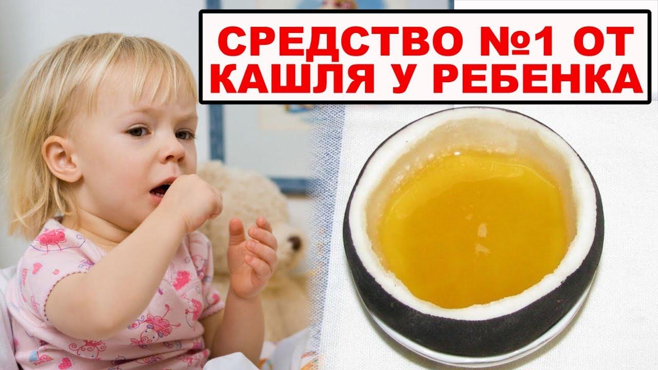 Коделак от кашля лучше для ребенка