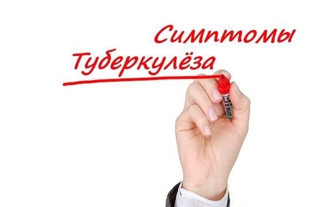 Внелегочный туберкулез - формы, симптомы, признаки, диагностика, лечение