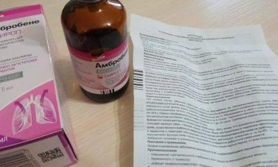 Стодаль – инструкция по применению для детей, аналоги препарата