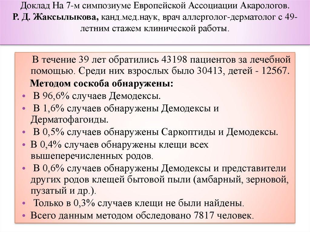 Акариаз - acariasis