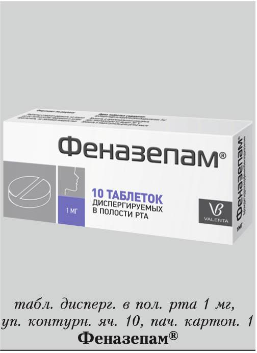 Аналог таблеток фензитат