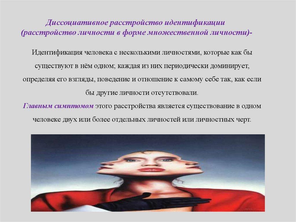 Раздвоение личности — причины, симптомы, признаки, лечение