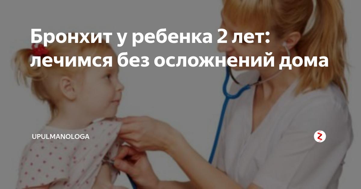 Как лечить острый бронхит у детей антибиотиками и народными средствами — симптомы и признаки