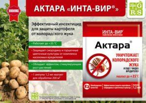 Инструкция по применению препарата от колорадского жука инта-вир