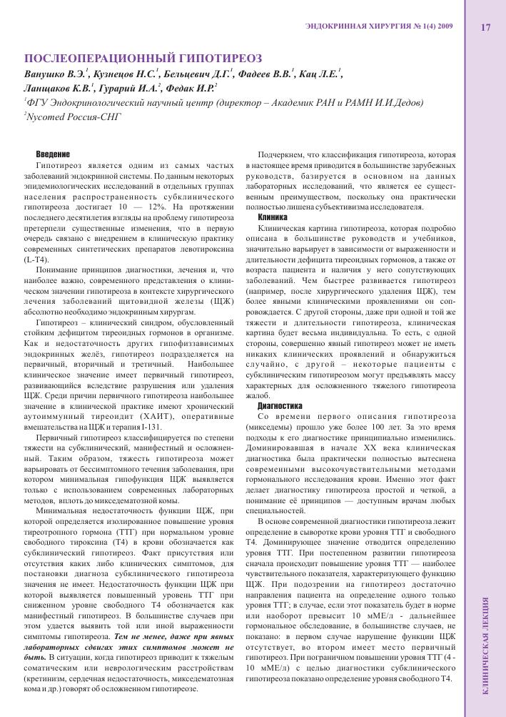 Признаки гипотиреоза у детей и взрослых
