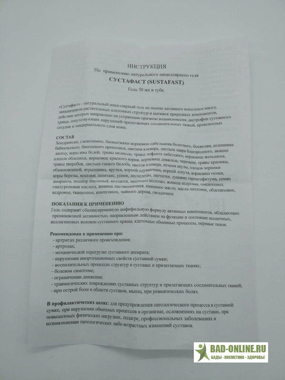 """Гель """"сустафаст"""" для суставов: отзывы, инструкция, аналоги"""