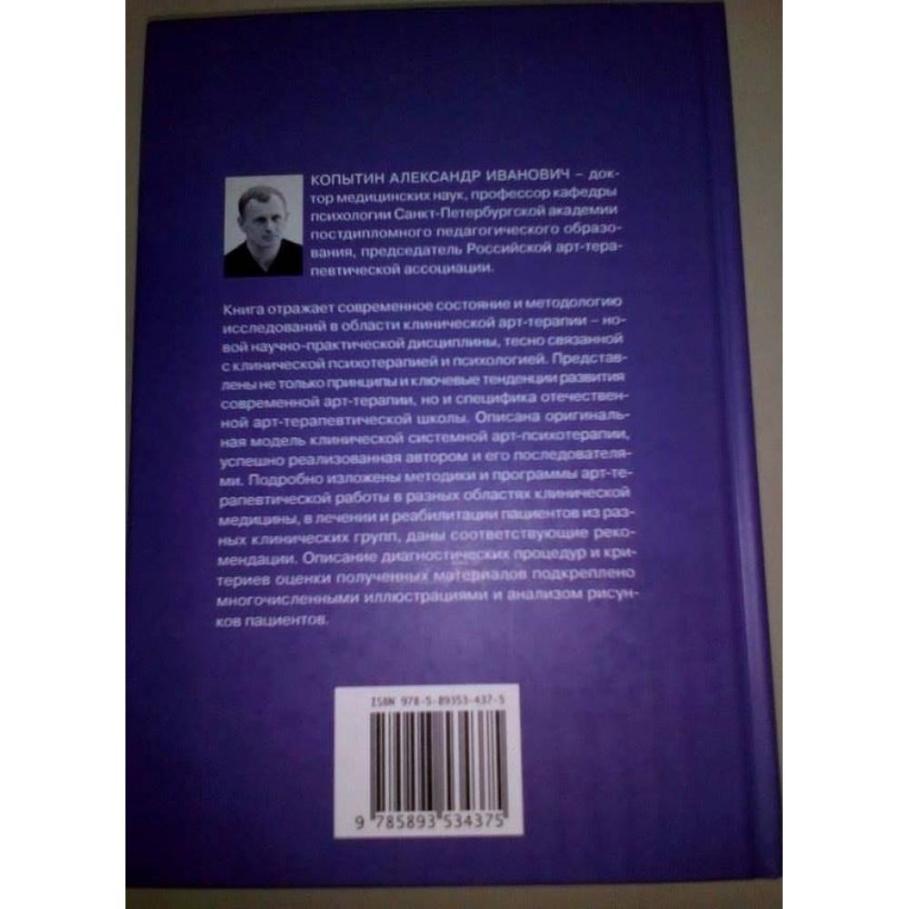 Читать книгу методы арт-терапии в преодолении последствий травматического стресса александра ивановича копытина : онлайн чтение - страница 2