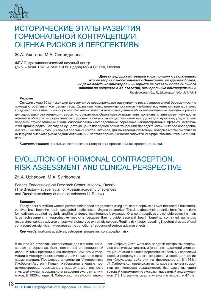 Опасность гормональных контрацептивов: медицинские исследования. почитайте, интересно!