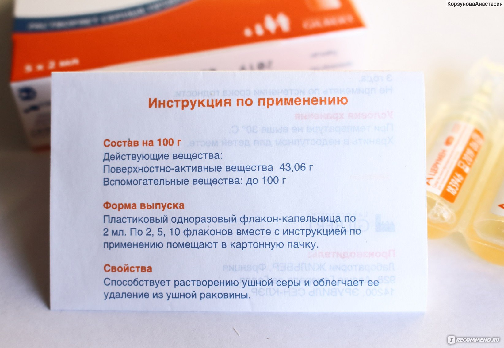 Лучшие препараты от серных пробок: ремо-вакс или а-церумен