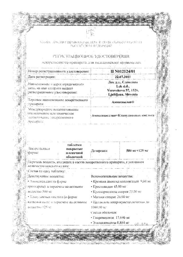 Препарат амоксиклав 500: инструкция по применению