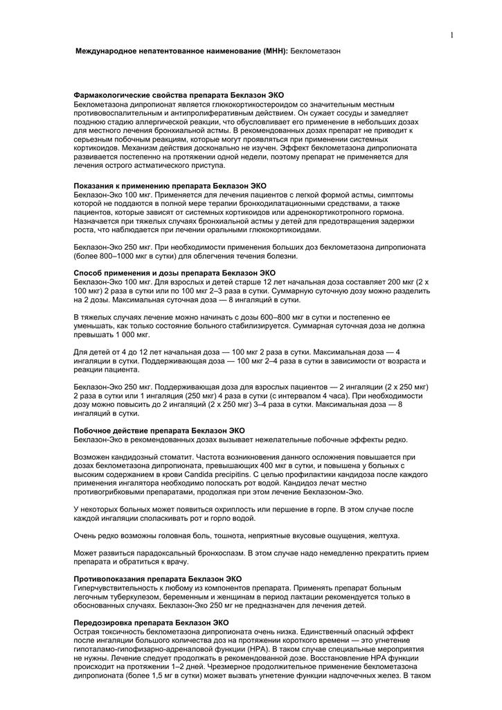 Беклометазон: инструкция по применению, цена, аналоги