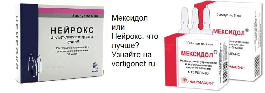 Инструкция по применению уколов нейрокс